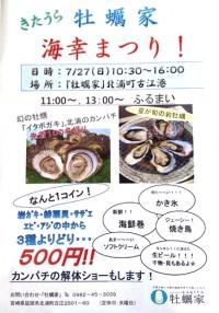 牡蠣家イベント